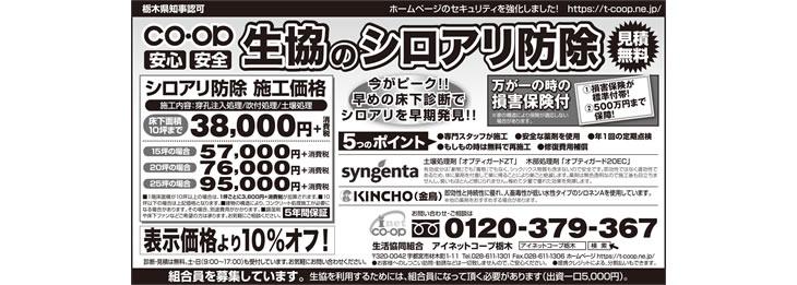 2017年7月朝日新聞シロアリ予防・駆除