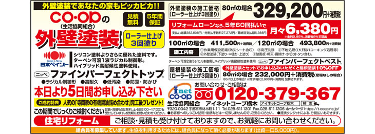 2017年7月とちぎ朝日新聞 外壁塗装・屋根塗装