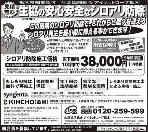 下野新聞 シロアリ駆除・予防|2018年3月