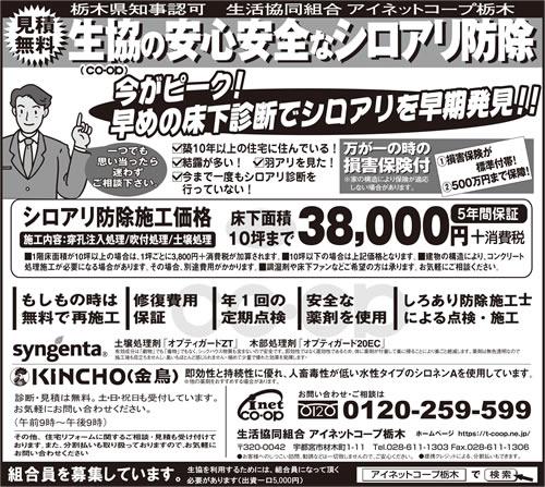 下野新聞 シロアリ駆除・予防|2018年7月