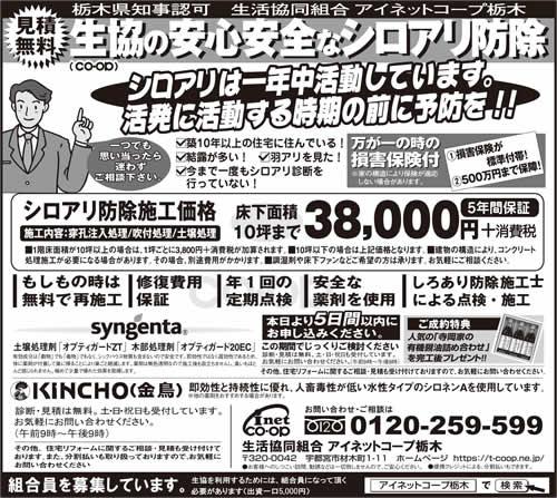 下野新聞 シロアリ駆除・予防 2019年1月